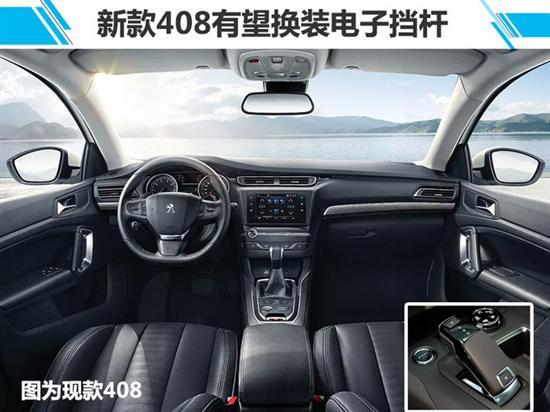 新车内饰上预计将延续现款的设计风格,三辐式多功能方向盘搭配双圆造型机械式仪表盘。中控台配备9.7英寸显示屏,支持CarPlay智能互联系统,可控制空调系统、行车辅助、多媒体、导航、Blue-i、通讯和倒车影像等功能。新车有望换装在4008车型上所使用的电子挡杆,进一步提升整车质感。