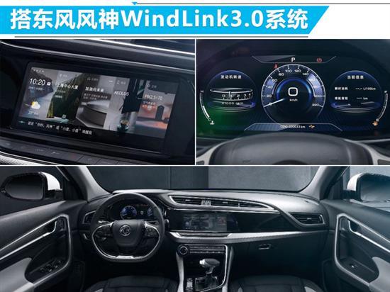 另外,新车搭载东风风神windlink3.