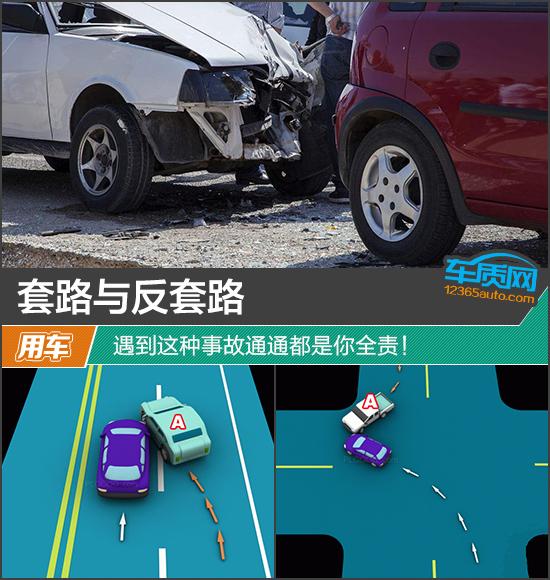 开车要注意 遇到这种事故通通都是你全责