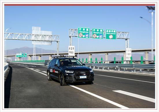 国内首家_奥迪L4级自动驾驶及网联汽车已上路