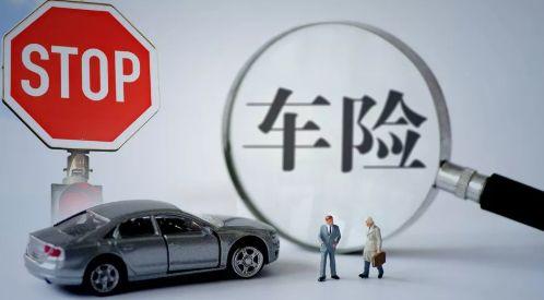 车险监管持续高压 多地接力开启检查整改行动