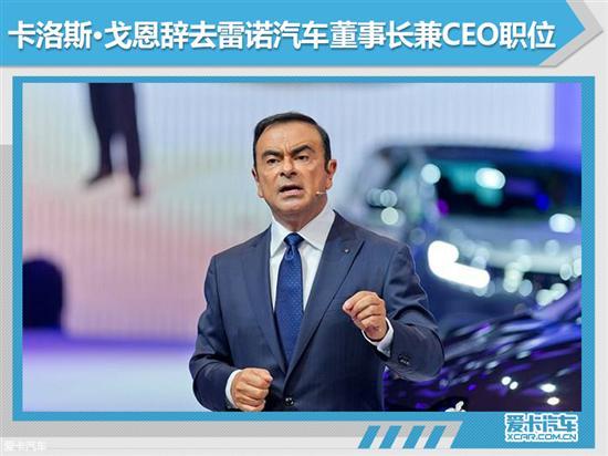 反蚀一把米 日产CEO西川广人或6月下课