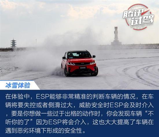 前驱车同样可以雪中跳舞 吉利双缤冰雪试驾