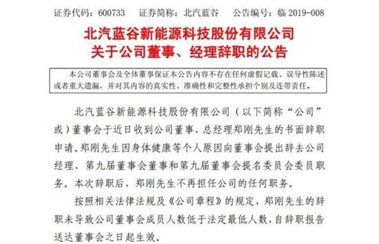 广州搬运公司郑刚离职 马仿列出任北汽新能源总经理