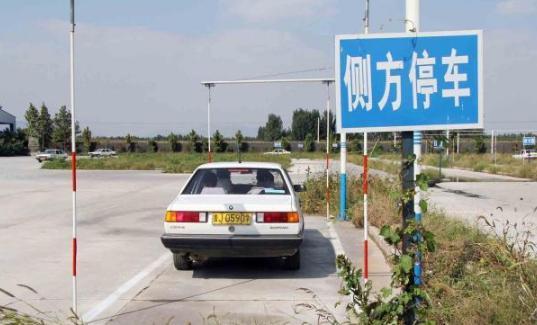 侧方位停车和倒车入库 到底应该怎么停