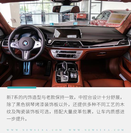 宝马新7系如何选 推740Li xDrive行政型系列