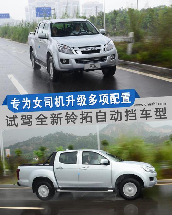 为女司机升级多项配置 试驾铃拓自动挡车型