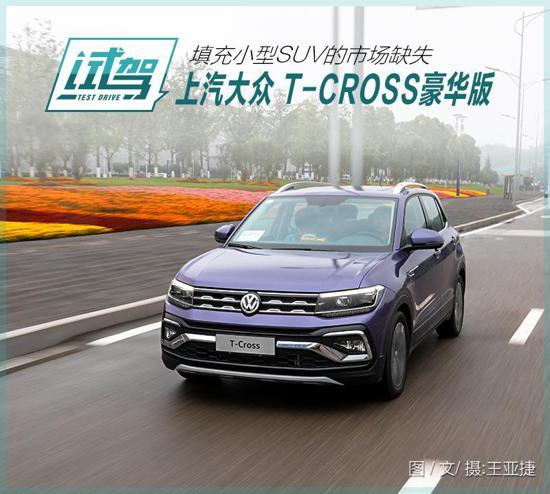 为中国市场特别优化 试上汽大众小型SUV T-Cross