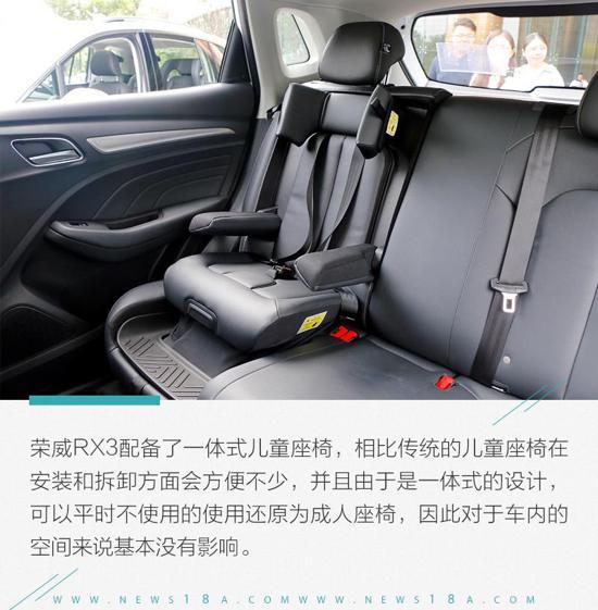 细节比豪华车到位 测试荣威RX3儿童座椅