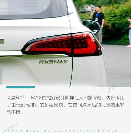 超越同级的设计和尺寸 荣威RX5 MAX静态体验