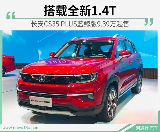 搭1.4T发动机 新长安CS35 PLUS/9.39万起售