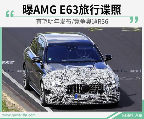 AMG E63旅行谍照曝光 有望明年发布