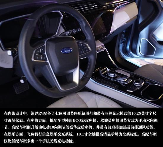 深圳市ag视讯app首款合资纯电动SUV 福特领界EV实拍