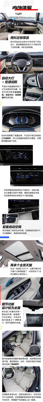 极力打造舒适空间 抢先体验长安欧尚X7