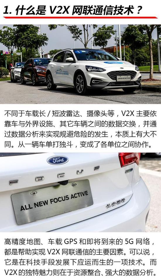 拓宽视野/前进和平 体验福特V2X网联通信