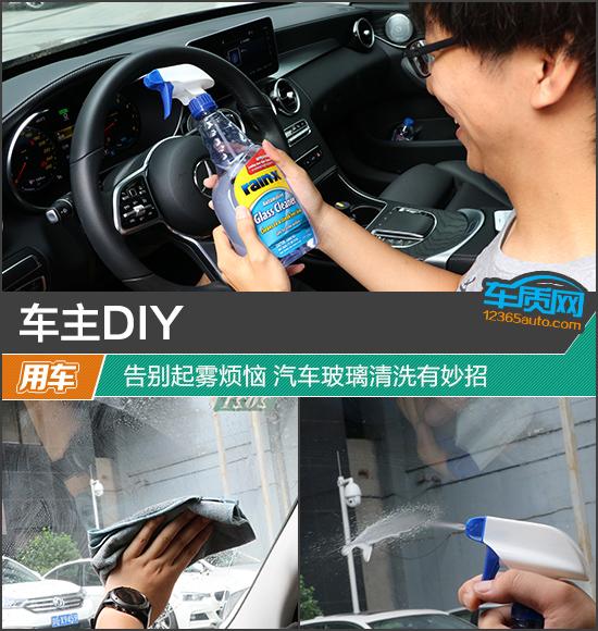 车主DIY:告别起雾烦恼 汽车玻璃清洗有妙招