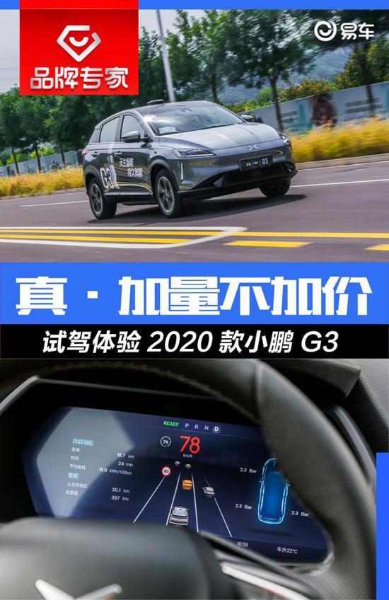 真·加量不加价 试驾体验2020款小鹏G3