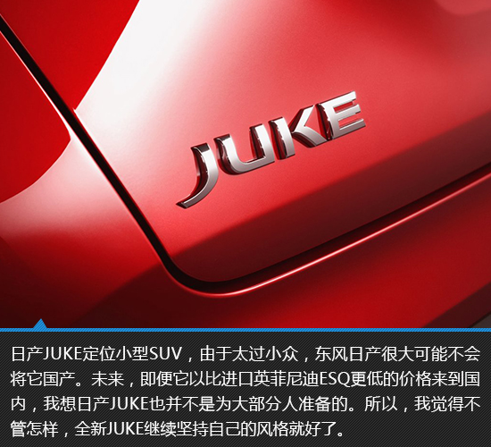 相貌古怪灵魂有趣 日产全新JUKE新车图解