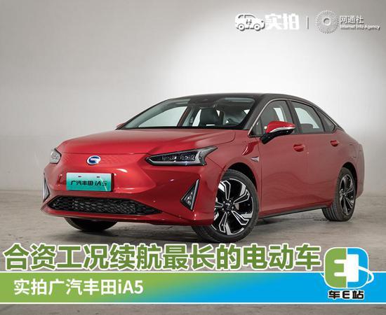 合資工況續航最長的電動車 實拍廣汽豐田iA5