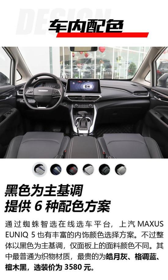 推荐19.98万豪华版 上汽MAXUS EUNIQ 5