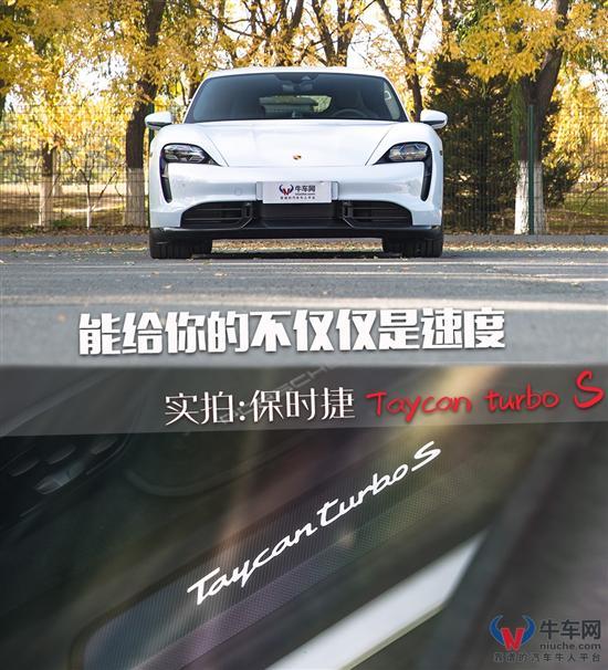 2.8秒破百的怪獸 實拍保時捷Taycan turbo S