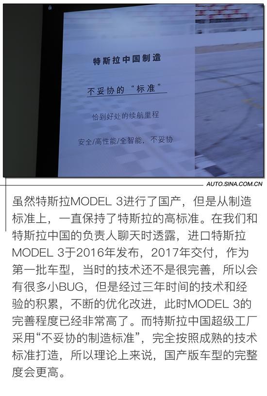 爱情的结晶 首试国产版特斯拉MODEL 3