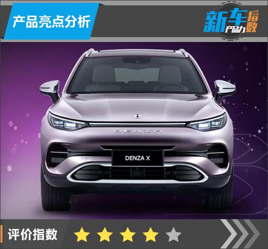 新车产品力指数:腾势X