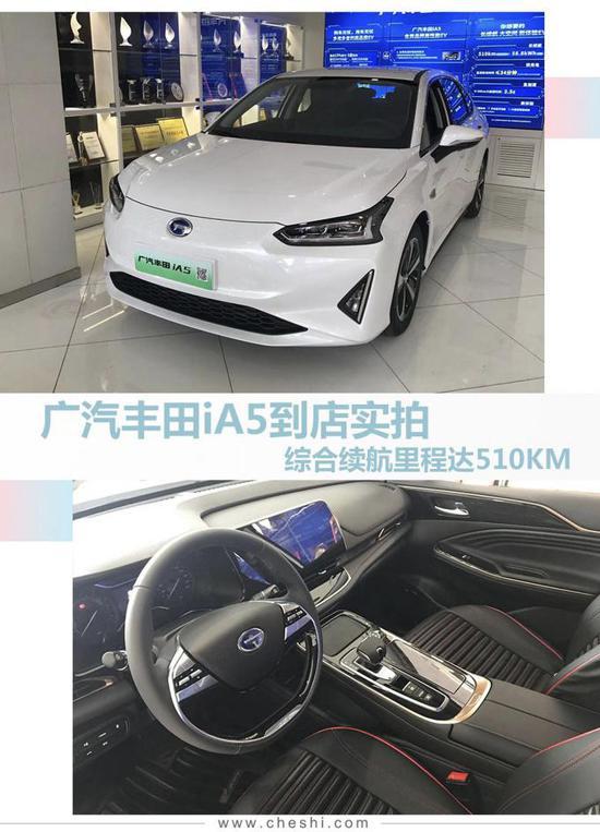 广汽丰田iA5到店实拍 续航里程达到510KM