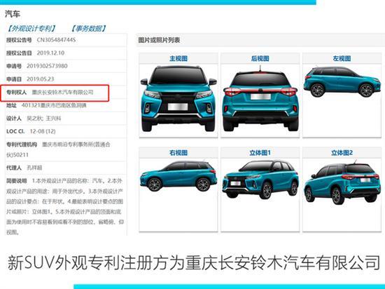 长安铃木全新SUV曝光 酷似雷克萨斯NX