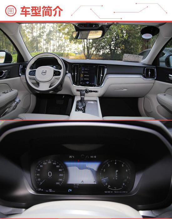 nba全明星2017首选T4 智远版 沃尔沃全新S60购车手册