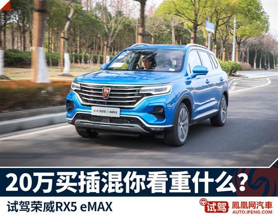 荣威RX5 eMAX:20万买插混SUV你看重什么?