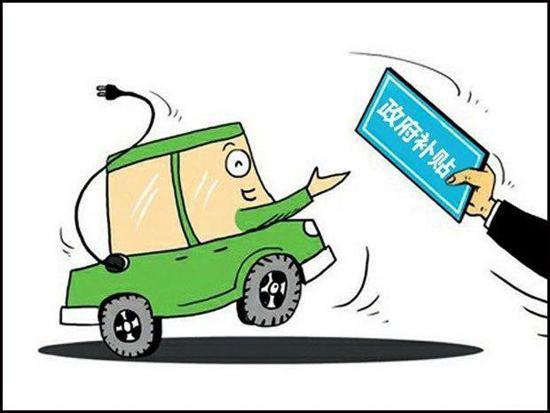 一颗定心丸 今年新能源汽车补贴不再进一步退坡