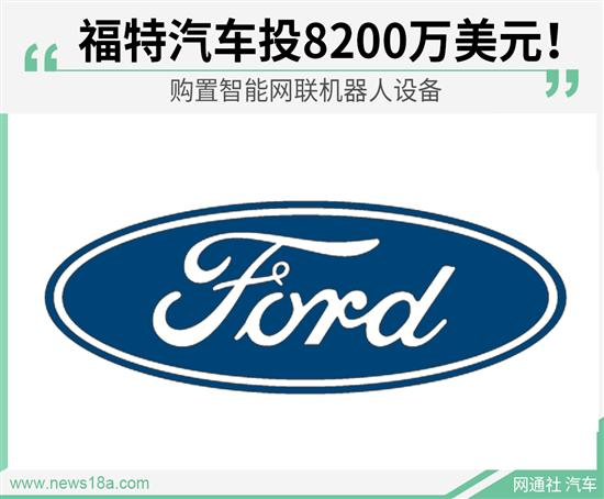福特投8200万美元购智能网联机器人设备