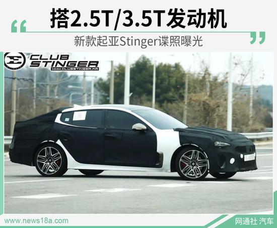新起亚Stinger谍照曝光 搭2.5T/3.5T发动机