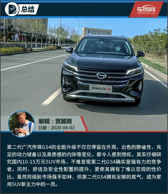 家用SUV新主力 试驾第二代广汽传祺GS4