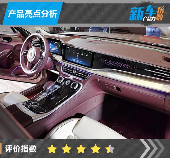 新车产品力指数:一汽红旗H9