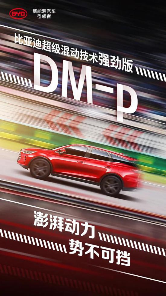 比亚迪DM新平台命名发布 将推DM