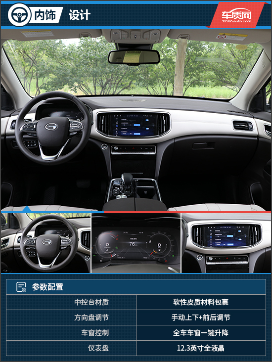 平衡自身实力 试驾2020款广汽传祺GS8