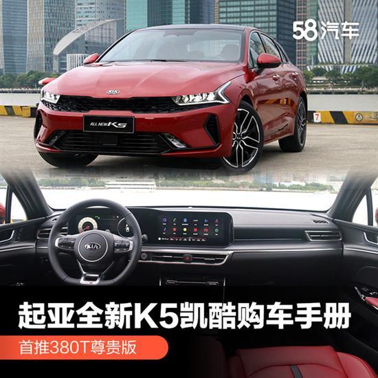 起亚全新K5凯酷购车手册首推380T尊贵版