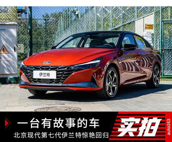 一台有故事的车北京现代伊兰特惊艳回归