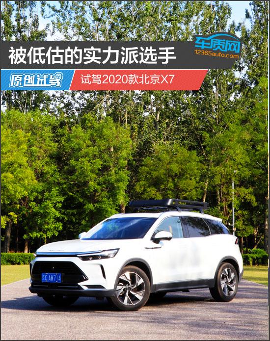 被低估的实力派选手 试驾2020款北京X7