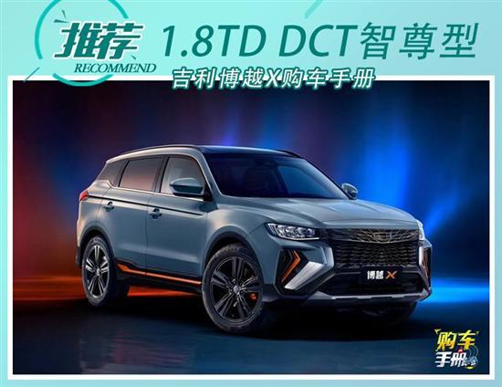 推荐1.8TD DCT智尊型 吉利博越X购车手册