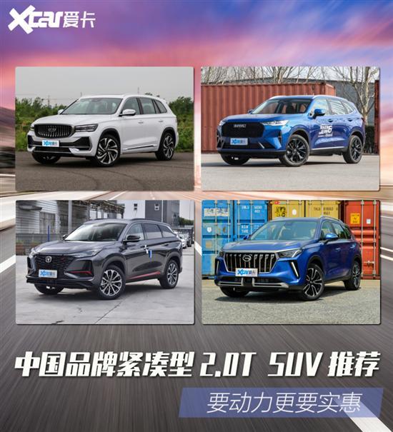 要动力更要实惠 国产2.0T紧凑型SUV推荐