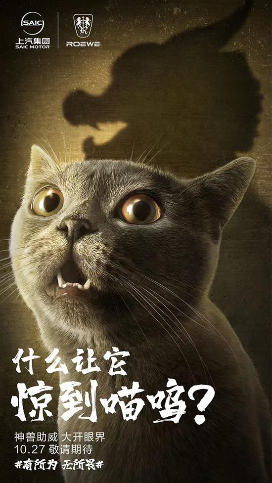 预告图没车?荣威龙猫将10月27日亮相