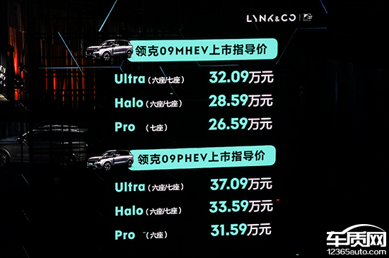 领克09正式上市 售价26.59