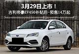3月29日上市 帝豪EV450补贴后-预售14万起