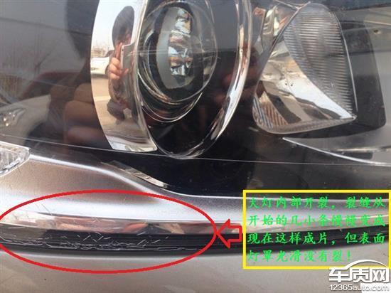 沃尔沃亚太S60L2015款前大灯内部开裂,裂缝从开始的几小条裂缝慢慢变成现在这样成片(详见图片),但灯罩表面光滑完好没有开裂;厂家推脱说是客户用了不合格的洗车液和玻璃水导致的,拒绝索赔。这个理由根本站不住脚,假设是上述原因引起的,应该是大灯表面腐蚀、开裂才对,怎么会变成内部没接触到的先开裂呢?诉求:要求厂家给予免费更换全新合格的大灯!
