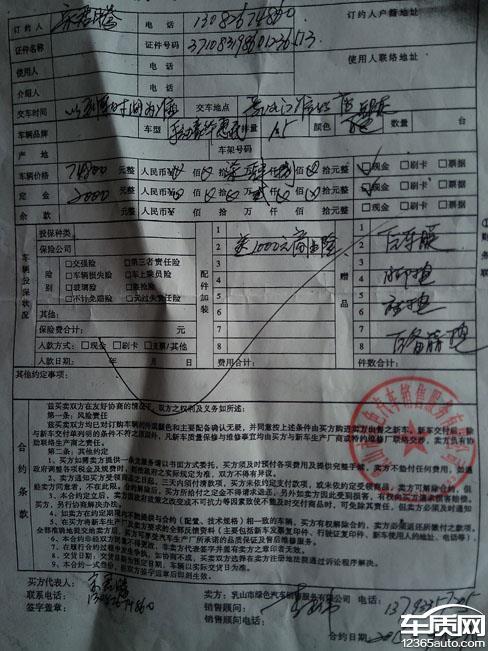 江淮瑞风S3经销商欺诈销售改装车辆高清图片