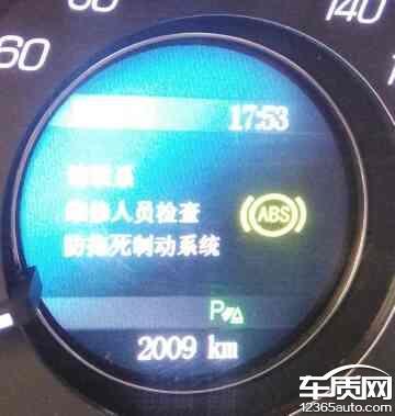 北汽幻速s6行车电脑经仪表盘误报故障