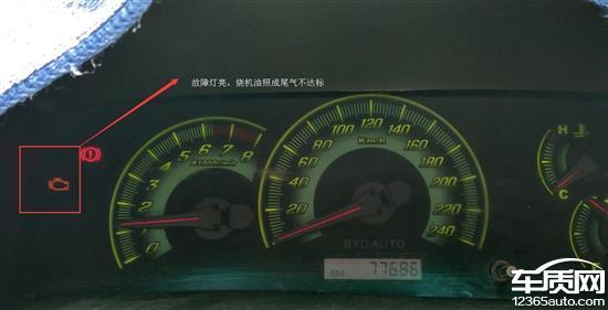迪F3发动机烧机油 故障灯常亮